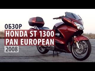 Honda ST1300 Pan European (2008) Обзор | Бодрая корова