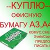 Купим офисную бумагу А4. Татарстан