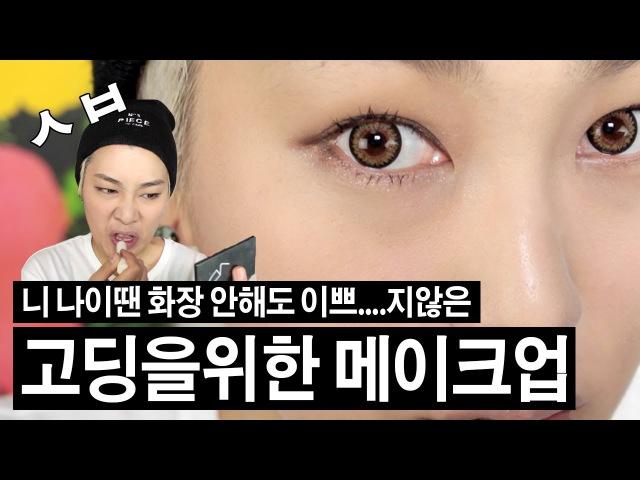 ENG 니 나이땐 화장안해도 이쁘지 않은 고딩을 위한 메이크업 Student makeup tut SSIN