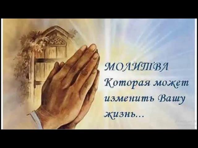 Молитва на Счастье и Благополучие