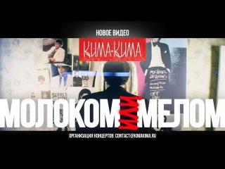 КИМАКИМА - Молоком или мелом (Official Video)   12+