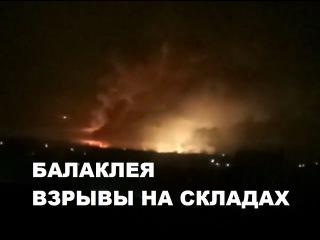 Балаклея Пожар и Взрывы На Складах Боеприпасов