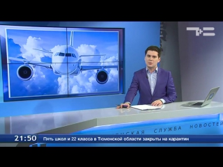 ТСН Итоги - 09. 02. 2017