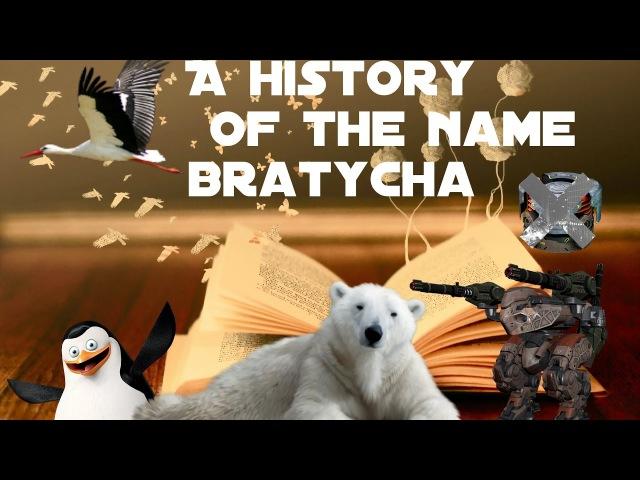 War Robots Bratycha история моего имени или как я родился