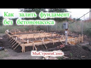 Как залить фундамент без бетононасоса. Заливаем монолитный ленточный фундамент.