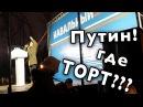 Лучшая речь на митинге Навального