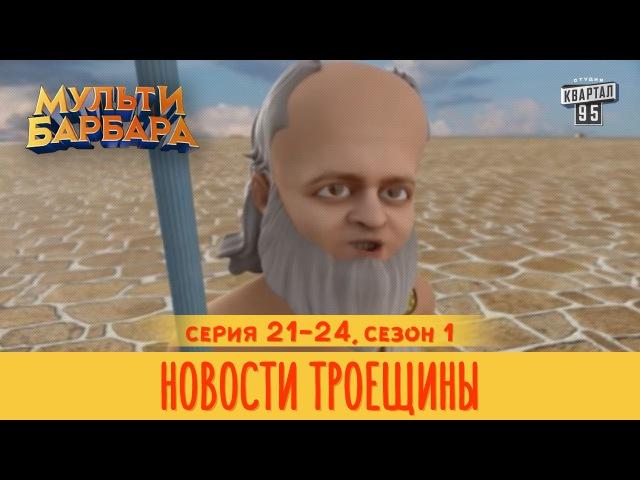 Мульти Барбара сезон 1 серии 21 24 Новости Троещины Самый умный кандидат