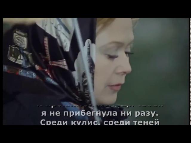 О, мой застенчивый герой... Белла Ахмадулина и Светлана Немоляева