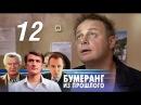 Бумеранг из прошлого - 12 серия 2011