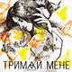 Анна-Мария - Тримай Мене (feat. Евгений Хмара) (альбом #РАЗНЫЕ)