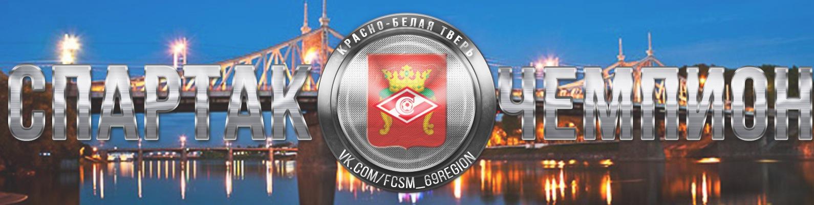 Сайт фанатов великого футбольного клуба спартак москва футбольный клуб в текстильщиках москва