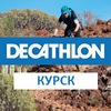 Декатлон Курск | Decathlon Kursk