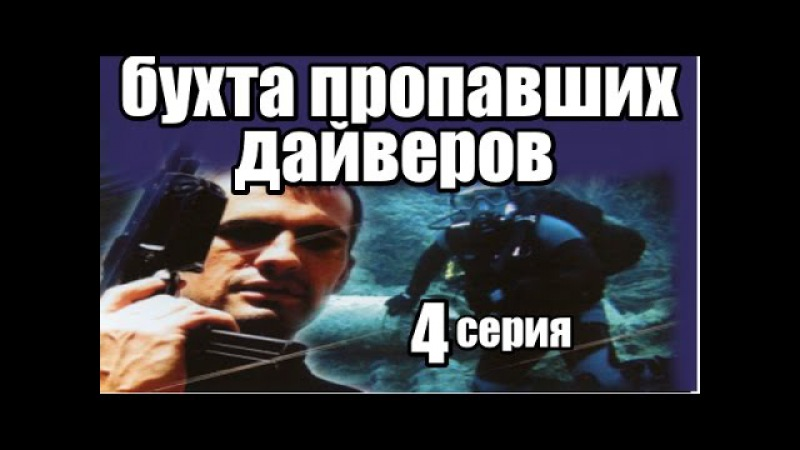Бухта Пропавших Дайверов 4 серия из 4 (криминал, боевик, детектив)