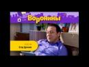Новая заставка Воронины! 20 сезон.