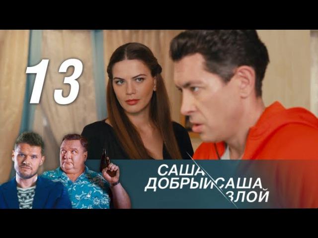 Саша добрый Саша злой Серия 13 2017 Детектив @ Русские сериалы