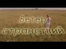 Ветер странствий - Фрагмент (1978)