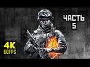 Battlefield 3 Часть 5 Братья По Оружию PC 4K 60 FPS