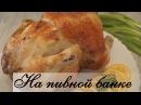 Курица запеченная в духовке на банке с пивом Очень очень вкусно