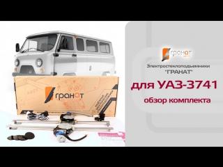 Обзор электростеклоподъемников ГРАНАТ для УАЗ-3741 Буханка
