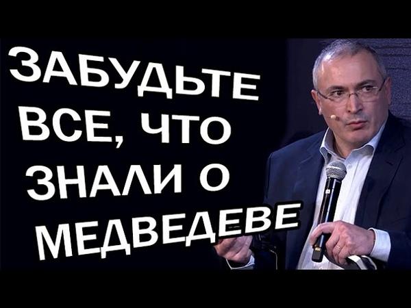 Михаил Ходорковский ГЛABHOE ЧTO BЫ ДOЛЖHЫ O HEM 3HATЬ OCTAЛЬHOE ЧУШЬ