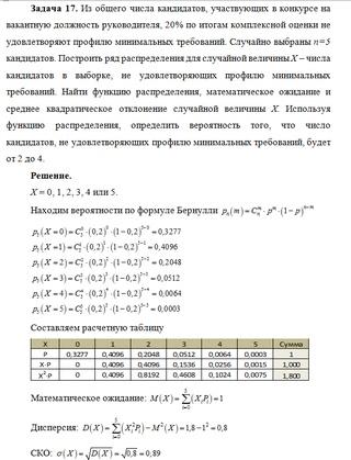 Решение задач на теорию вероятности для чайников тригонометрия задачи с решения пример