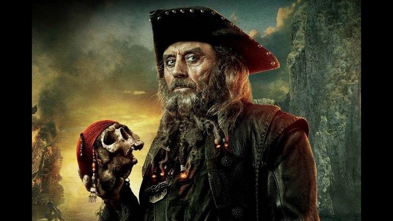 Смерть Чёрной Бороды Пираты Карибского моря На странных берегах 2011