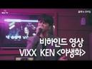 181007 VIXX KEN - Wildflower - Karaoke room between shooting @ Tofu Personified Special clip