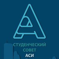 Логотип Студенческий совет АСИ ЮУрГУ