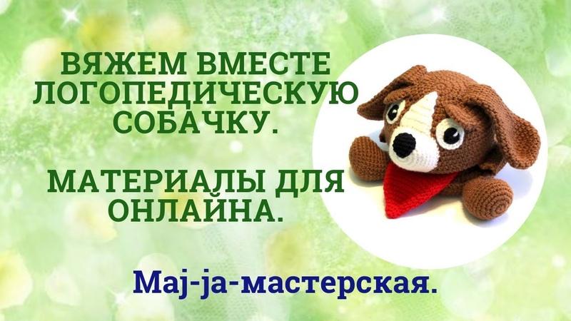 Вяжем вместе собачку Онлайн мк Логопедическая собачка Обзор материалов