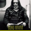Василий К. Боко халал | 25.03 | Бамбук и Кактус