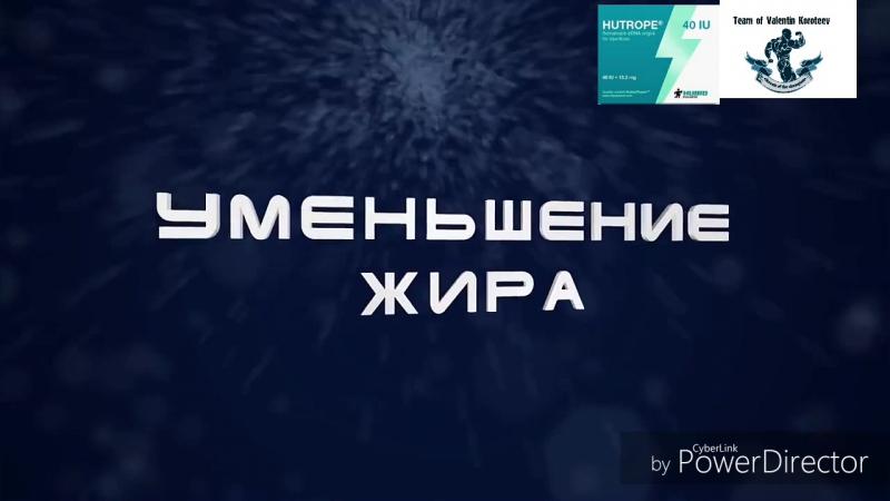 хутроп