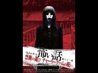 Реальные страшилки (2012) scary true stories / honto ni atta kowai hanashi