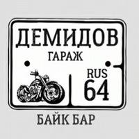 Логотип Байк-бар «Демидов - гараж»