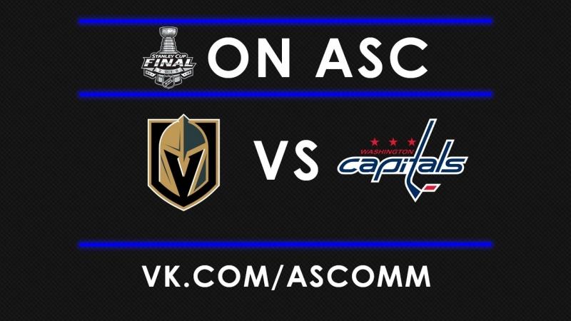 Stanley Cup Finals   Game 3   Golden Knigts VS Capitals (ПОВТОР)