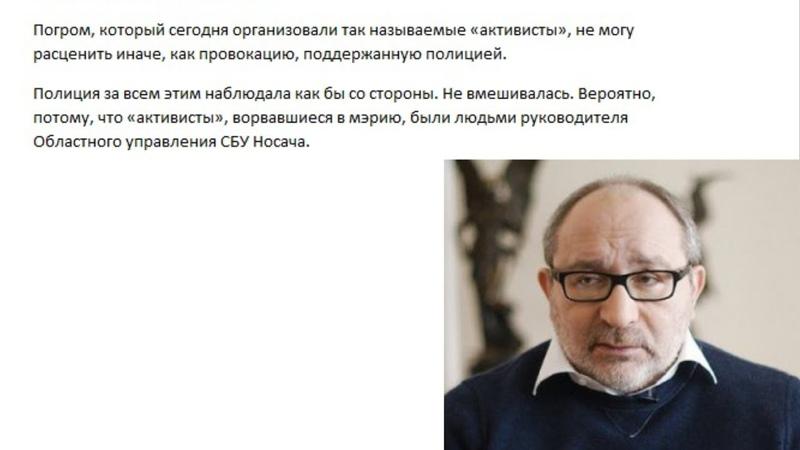 Харківський мер Геннадій Кернес звинуватив СБУ в організації масових заворушень