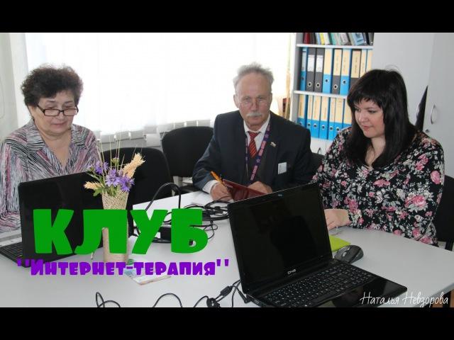 Клуб для инвалидов Интернет терапия Котлас