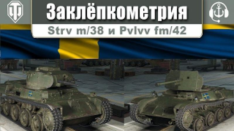 World of Tanks Заклепкометрия Strv m 38 и Pvlvv fm 42 ЛТ и ПТ 2 уровня