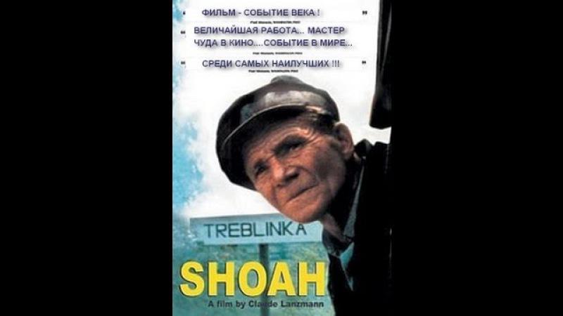 Конвейер смерти (SHOAH) -полный, режиссёрский фильм