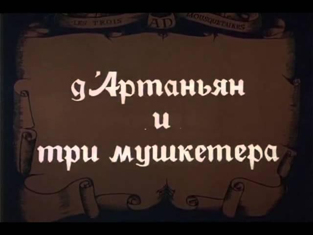 Песня из фильма Д'Артаньян и три мушкетера Пока ещё жива Гасконь