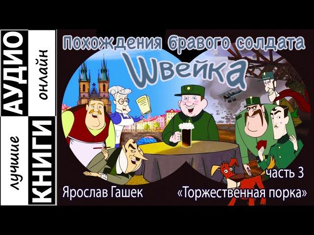 Похождения бравого солдата Швейка часть 3 Торжественная порка Ярослав Гашек Аудиокнига