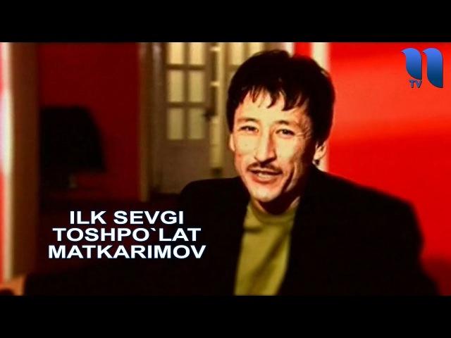 Toshpo`lat Matkarimov Ilk sevgi Тошпулат Маткаримов Илк севги