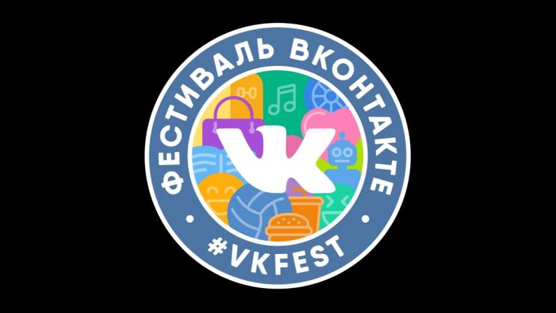 VK FEST Фестиваль ВКонтакте площадка SONY EXTRABASS Ведущий мероприятий Филипп Грасмик Парк 300 летия Спб