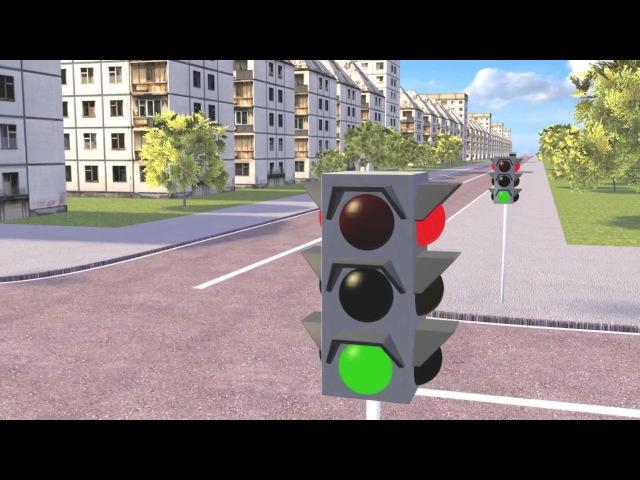 Урок 6 1 Классификация светофоров Виды светофоров