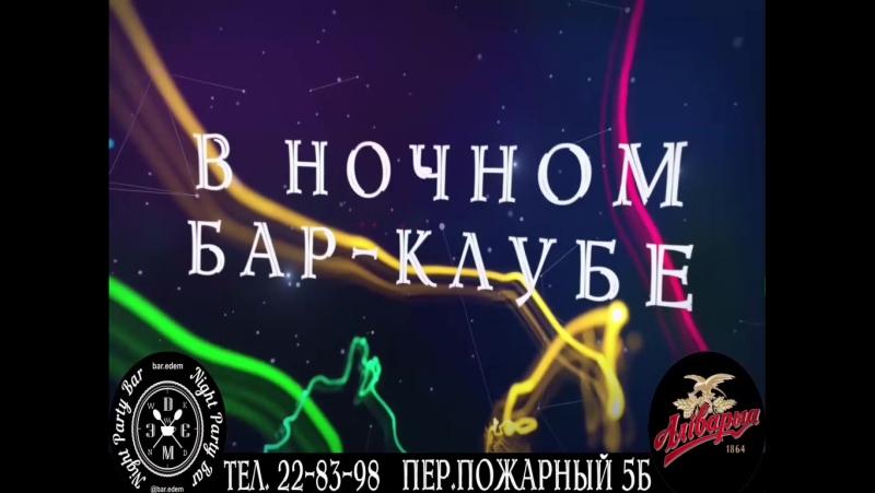 Супер НОЧНОЙ Бар КЛУБ ЭДЕМ г Могилев Лучшие вечеринки современные диджеи