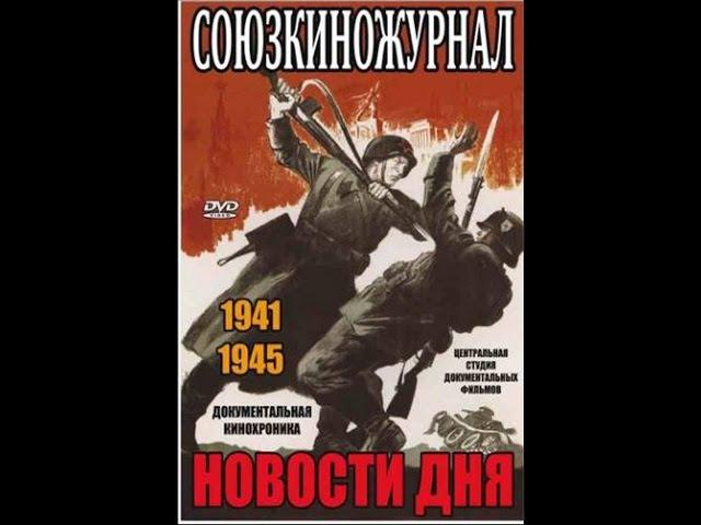 Союзкиножурнал № 20 На фронтах отечественной войны 1942 документальный фильм