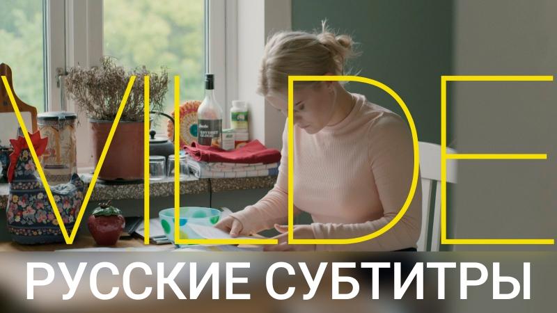 SKAM / СТЫД 4 СЕЗОН 1 ОТРЫВОК 10 СЕРИИ (РУССКИЕ СУБТИТРЫ)