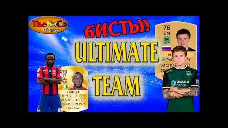 FIFA Ultimate Team R2D1 ЗБС Летс Плей Последний шаг и у меня подрумянивается
