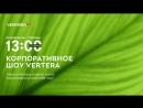 Корпоративное Шоу Вертера. Анна Царненко и Александр Штукерт. Инь-Янь в бизнесе Vertera .
