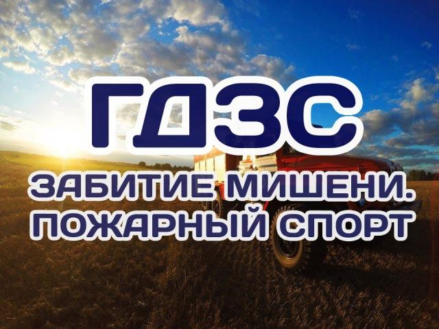 МЧС СОРЕВНОВАНИЯ ГДЗС забитие мишени ПОЖАРКА № 2 Арболитич