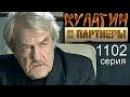 Кулагин и партнёры 1102 серия 05 12 2012